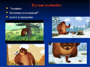 """Культ медведя: """"хозяин» батюшка косолапый"""" почет и уважение"""