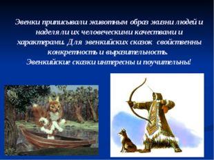 Эвенки приписывали животным образ жизни людей и наделяли их человеческими кач