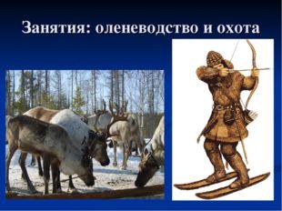 Занятия: оленеводство и охота