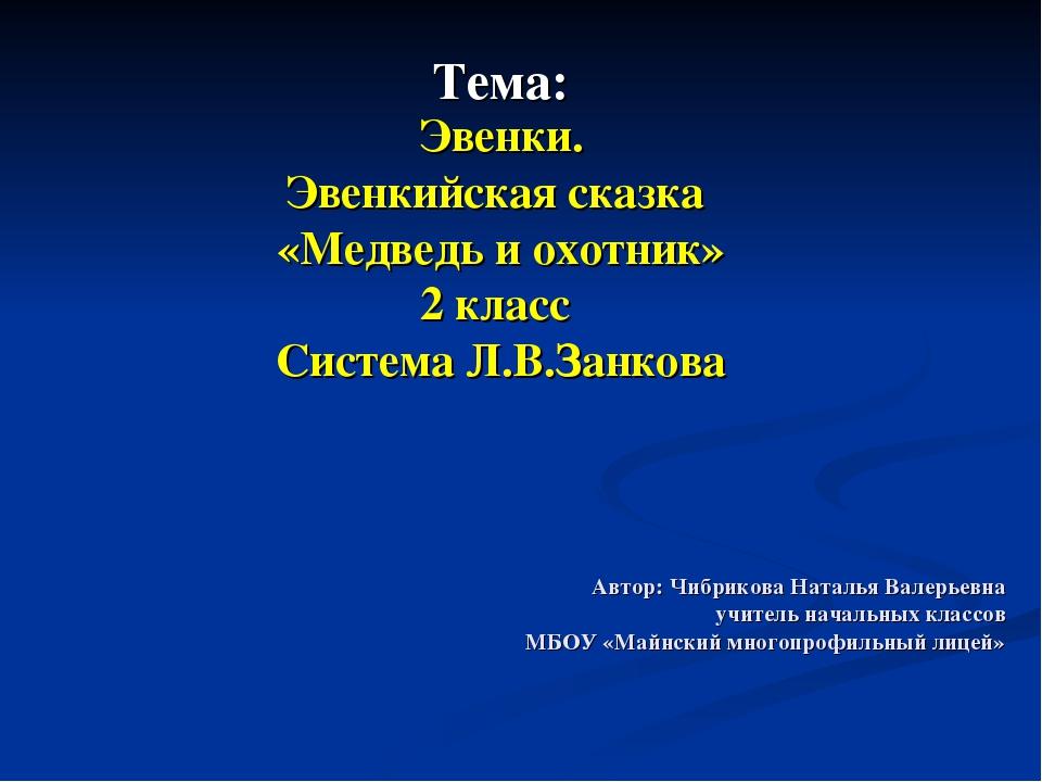 Автор: Чибрикова Наталья Валерьевна учитель начальных классов МБОУ «Майнский...