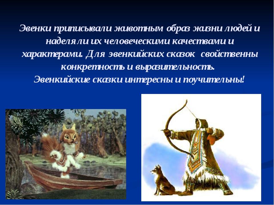 Эвенки приписывали животным образ жизни людей и наделяли их человеческими кач...