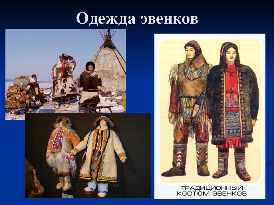 Одежда эвенков