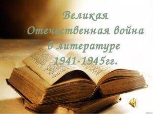 Великая Отечественная война в литературе 1941-1945гг.