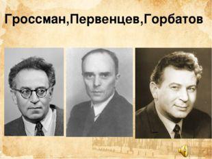 Гроссман,Первенцев,Горбатов