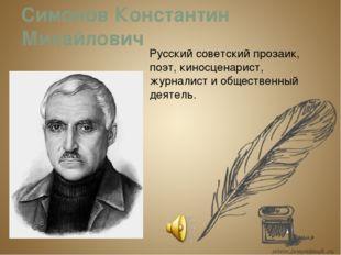 Симонов Константин Михайлович Русский советский прозаик, поэт, киносценарист,