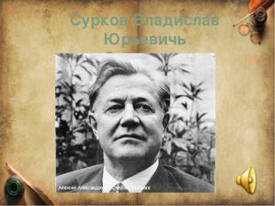 Сурков Владислав Юрьевичь «Землянка»