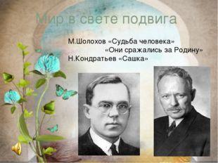 Мир в свете подвига М.Шолохов «Судьба человека» «Они сражались за Родину» Н.К