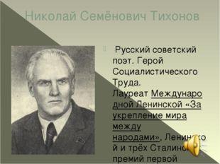 Николай Семёнович Тихонов Русский советский поэт.Герой Социалистического Тр