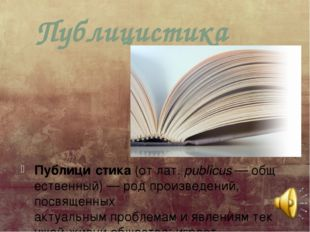 Публицистика Публици́стика(отлат.publicus—общественный)—род произведен