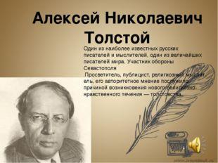 Алексей Николаевич Толстой Один из наиболее известныхрусских писателейимыс
