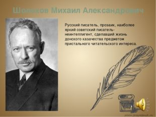 Шолохов Михаил Александрович Русский писатель, прозаик, наиболее яркий советс