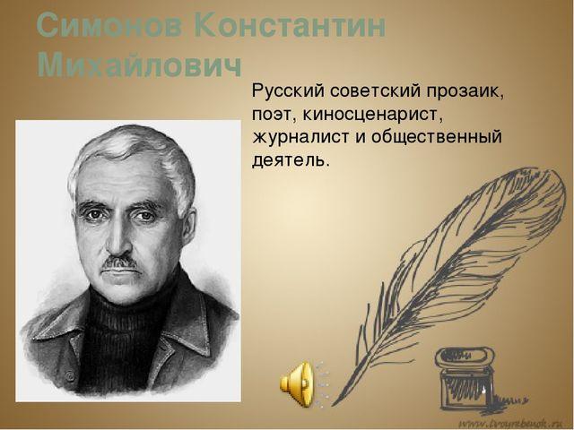 Симонов Константин Михайлович Русский советский прозаик, поэт, киносценарист,...