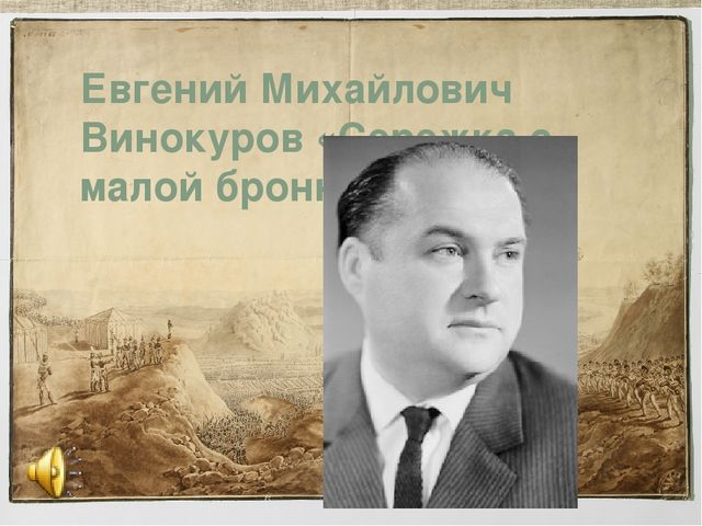 Евгений Михайлович Винокуров «Сережка с малой бронной..»