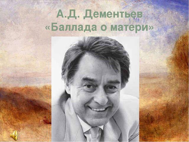 А.Д. Дементьев «Баллада о матери»