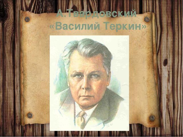 А.Твардовский «Василий Теркин»