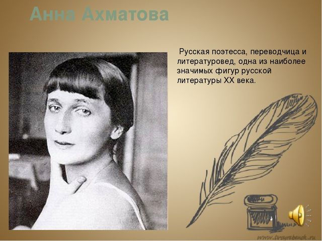 Анна Ахматова Русская поэтесса, переводчица и литературовед, одна из наиболе...