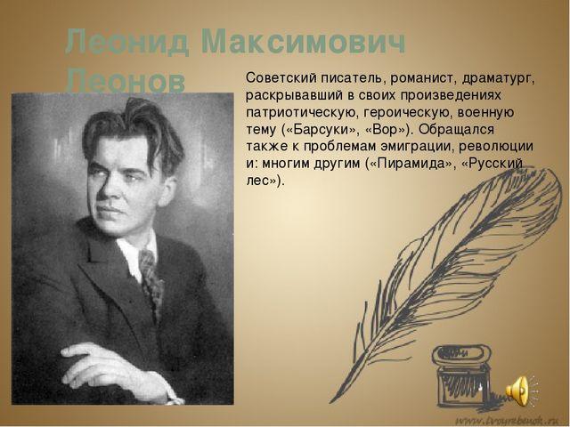 Леонид Максимович Леонов Советский писатель, романист, драматург, раскрывавши...