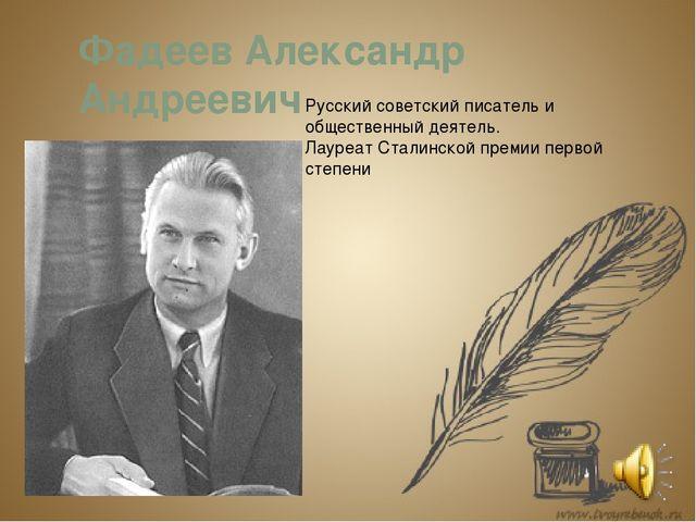 Фадеев Александр Андреевич Русский советский писатель и общественный деятель....