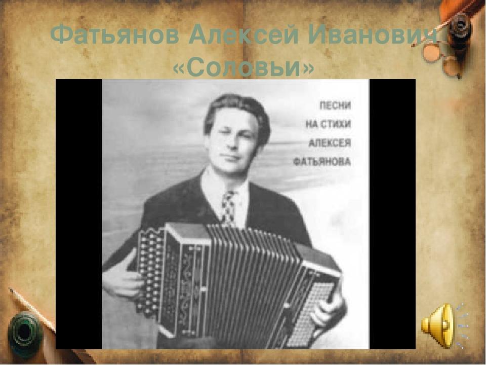 Фатьянов Алексей Иванович «Соловьи»