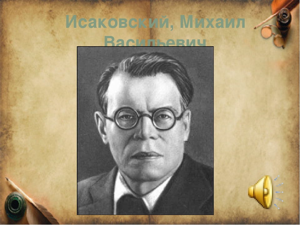 Исаковский, Михаил Васильевич «Катюша»