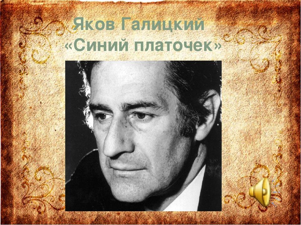 Яков Галицкий «Синий платочек»