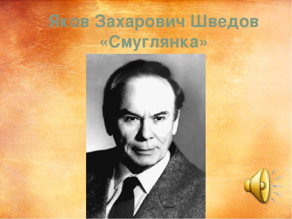 Яков Захарович Шведов «Смуглянка»