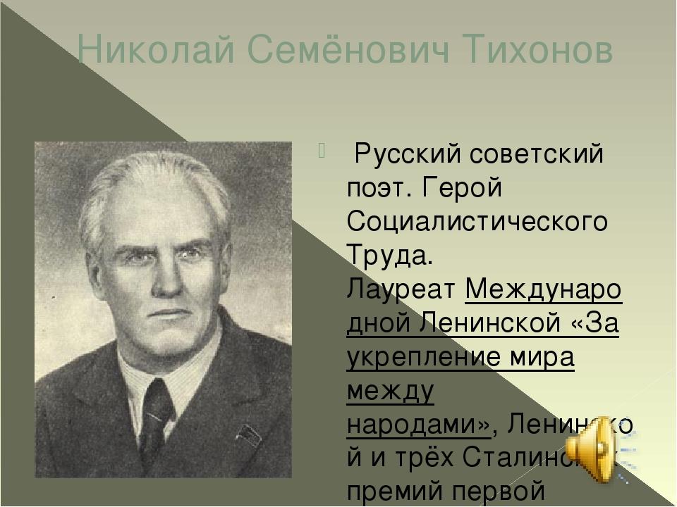 Николай Семёнович Тихонов Русский советский поэт.Герой Социалистического Тр...