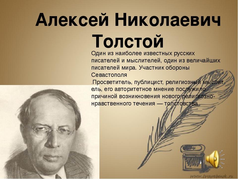Алексей Николаевич Толстой Один из наиболее известныхрусских писателейимыс...