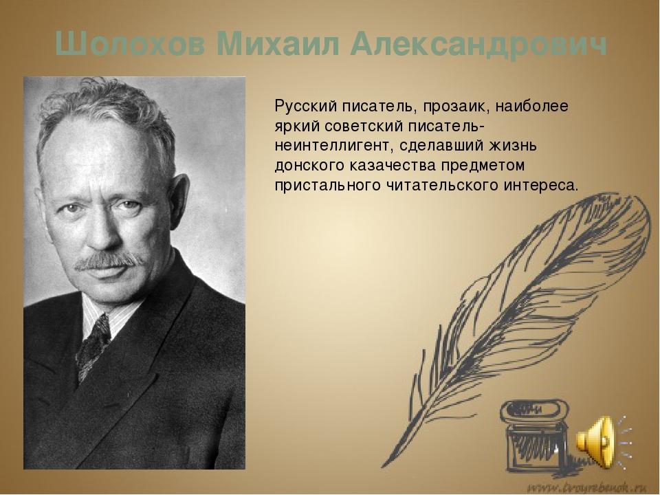 Шолохов Михаил Александрович Русский писатель, прозаик, наиболее яркий советс...
