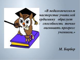 «В педагогическом мастерстве учителей сердцевину образует их способность то