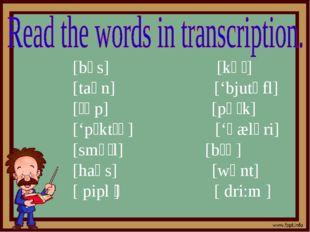 [bʌs] [kɑː] [taʊn] ['bjutəfl] [ʃɒp] [pɑːk] ['pɪktʃə] ['ɡæləri] [smɔːl] [bɪɡ]