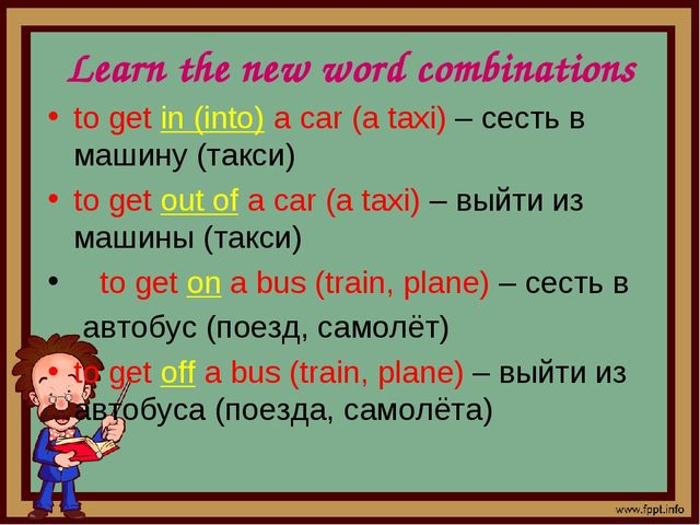 Learn the new word combinations to get in (into) a car (a taxi) – сесть в маш...