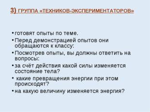 3) ГРУППА «ТЕХНИКОВ-ЭКСПЕРИМЕНТАТОРОВ» готовят опыты по теме. Перед демонстра