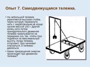 Опыт 7. Самодвижущаяся тележка. На небольшой тележке укрепляется высокая стой