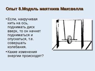 Опыт 8.Модель маятника Максвелла Если, накручивая нить на ось, поднимать диск