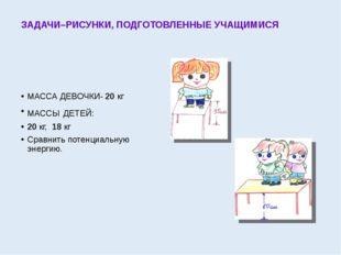 ЗАДАЧИ–РИСУНКИ, ПОДГОТОВЛЕННЫЕ УЧАЩИМИСЯ МАССА ДЕВОЧКИ- 20 кг МАССЫ ДЕТЕЙ: 20