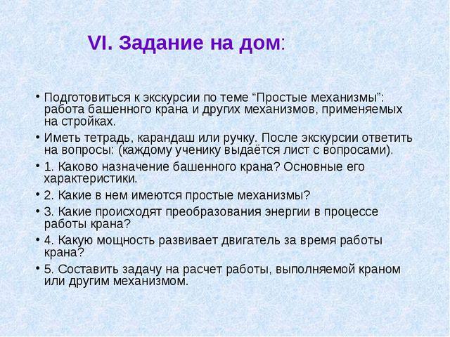 """VI. Задание на дом: Подготовиться к экскурсии по теме """"Простые механизмы"""": ра..."""