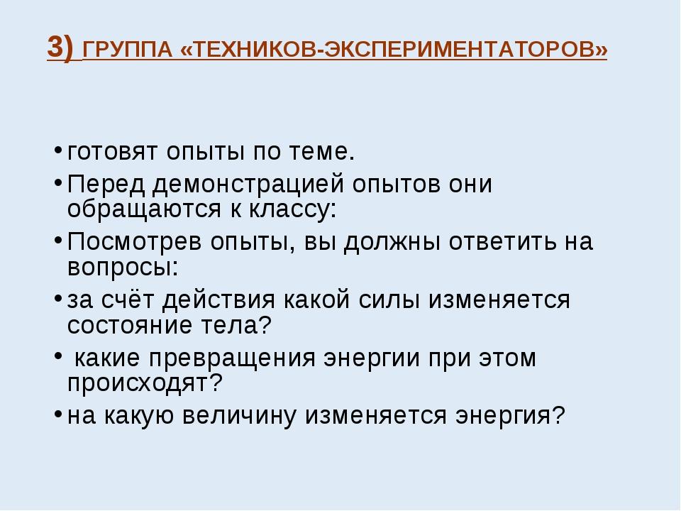 3) ГРУППА «ТЕХНИКОВ-ЭКСПЕРИМЕНТАТОРОВ» готовят опыты по теме. Перед демонстра...