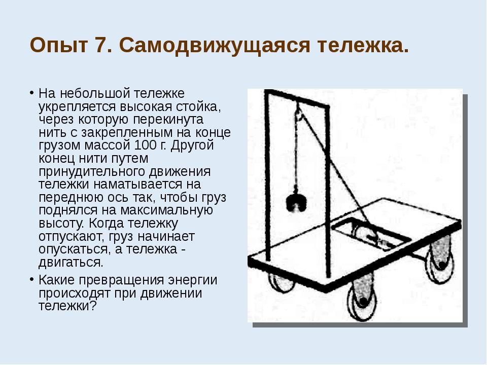 Опыт 7. Самодвижущаяся тележка. На небольшой тележке укрепляется высокая стой...
