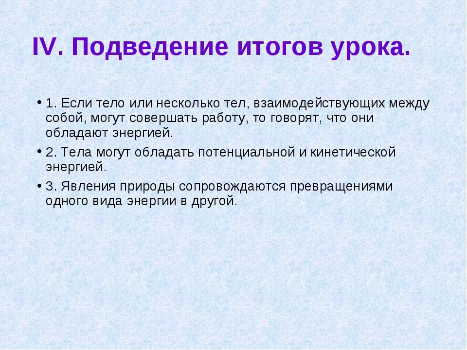 IV. Подведение итогов урока. 1. Если тело или несколько тел, взаимодействующи...