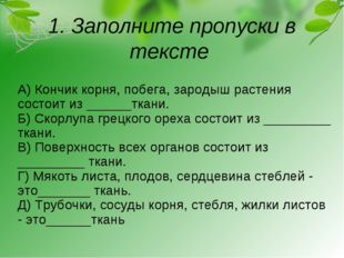 1. Заполните пропуски в тексте А) Кончик корня, побега, зародыш растения сост