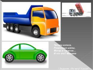Четыре колеса, Резиновые шины, Мотор и тормоза… И что это? Машина ! Задание «