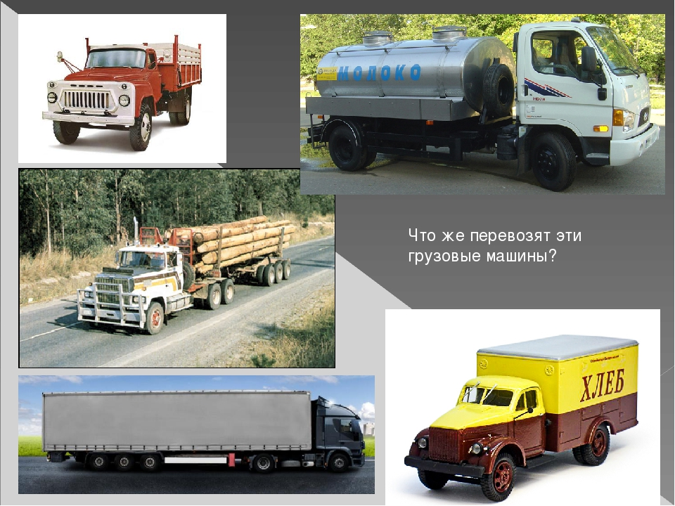 Что же перевозят эти грузовые машины?