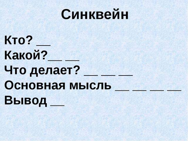 Кто? __ Какой?__ __ Что делает? __ __ __ Основная мысль __ __ __ __ Вывод __...