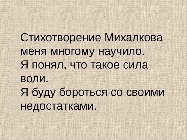 Стихотворение Михалкова меня многому научило. Я понял, что такое сила воли. Я...