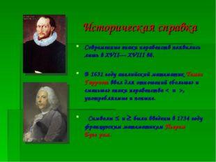 Историческая справка Современные знаки неравенств появились лишь в XVII— XVII