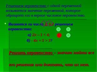 Решением неравенства с одной переменной называется значение переменной, котор