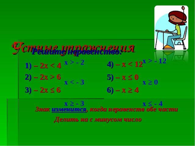 Устные упражнения Знак изменится, когда неравенств обе части Делить на с мин...