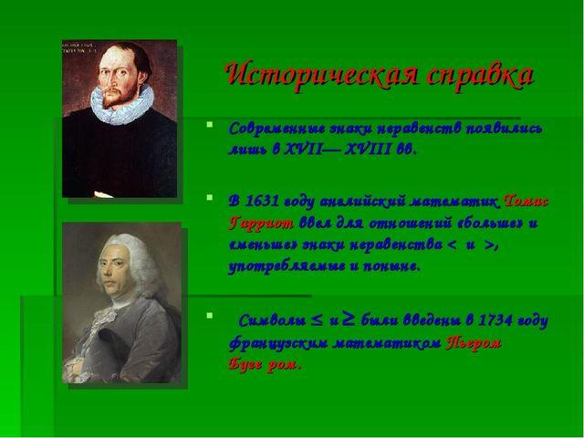 Историческая справка Современные знаки неравенств появились лишь в XVII— XVII...