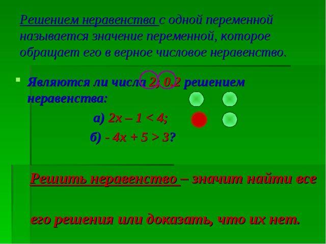 Решением неравенства с одной переменной называется значение переменной, котор...